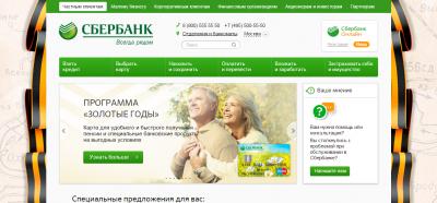 Банк «Сбербанк России»