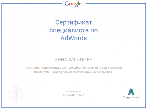 google-partners_certification