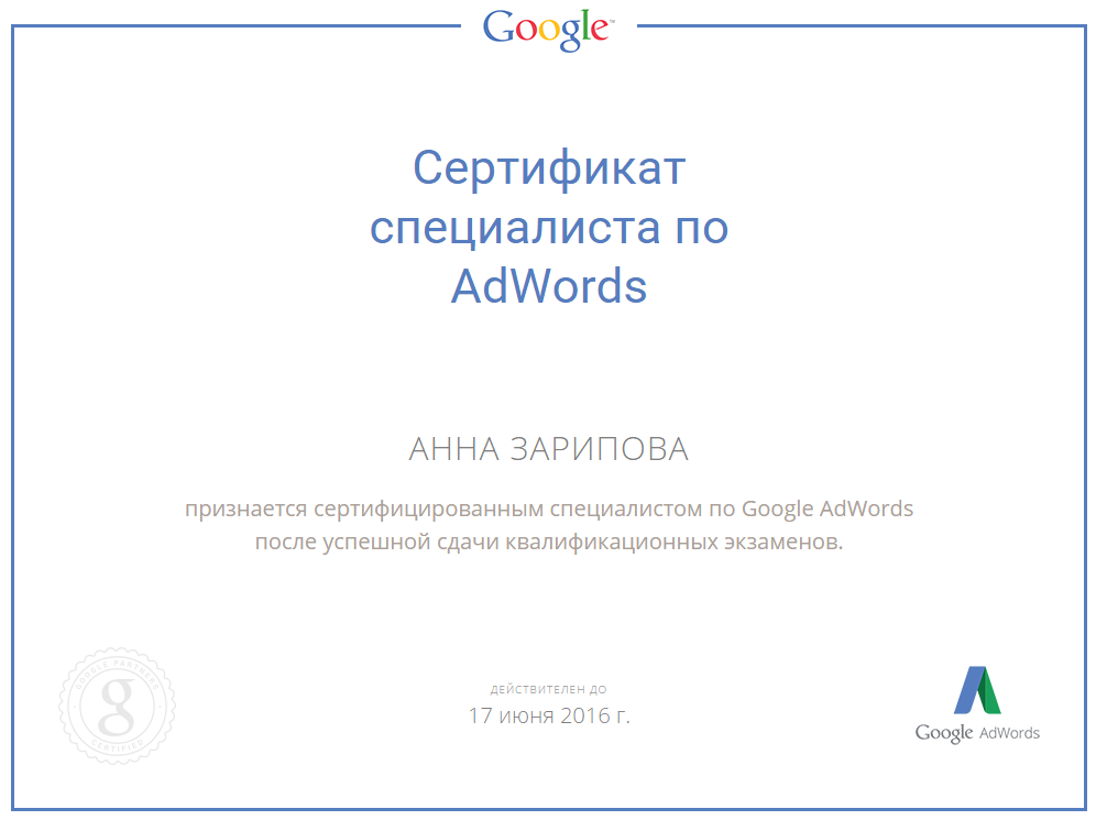 Семинары google adwords в спб различные эффекты рекламировать угодно подобные рекламы можно размещать супермаркетах авт
